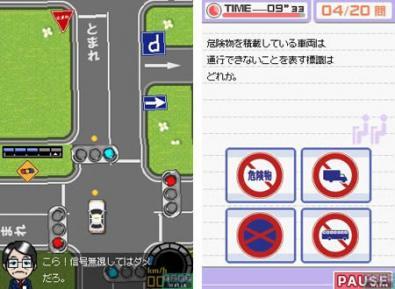 Nintendo Ds insegna a guidare!