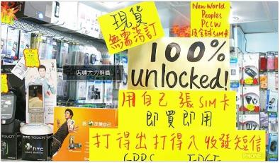 Unlocked iPhone a Hong Kong per 2000 dollari