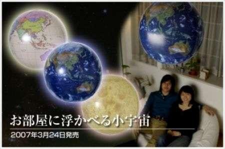 La Terra e la Luna fluttuanti per la stanza