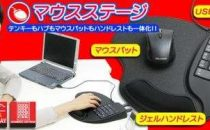 Thanko Mouse Pad 4 in1