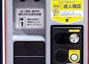 Distributori di sigarette giapponesi con riconoscimento facciale