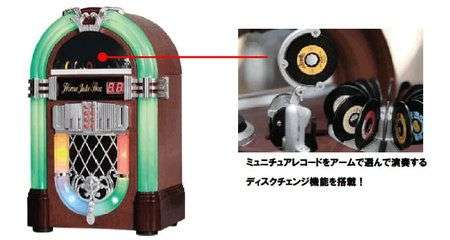 Sega Jukebox mignon