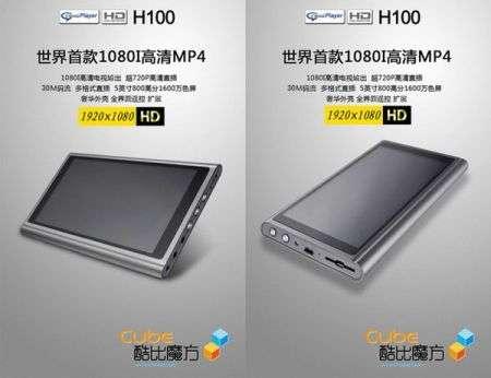Cube H100HD PMP ad Alta Definizione