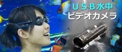 Microcamera Waterproof Thanko