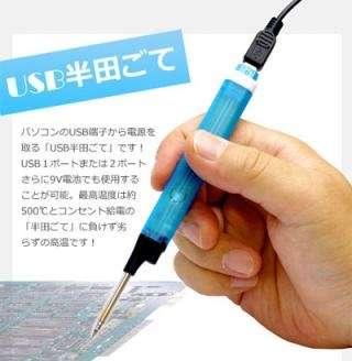 Saldatore USB da Thanko!