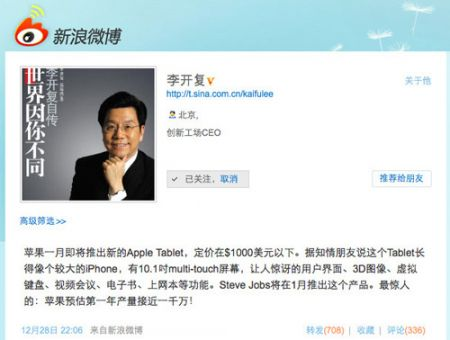 iSlate: parla l'ex presidente di Google China