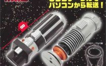 LightSaber mp3!