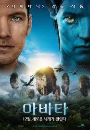 Avatar in 4D in Corea del Sud