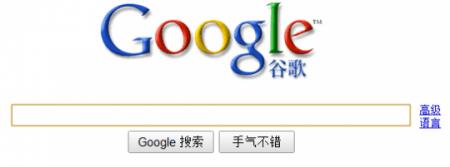 Google via dalla Cina il 10 Aprile?