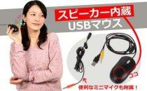 Thanko Mouse con Speaker integrato