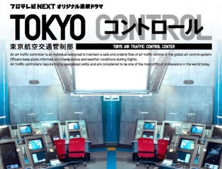 Telefilm 3D: Tokyo Control sarà la prima serie TV tridimensionale