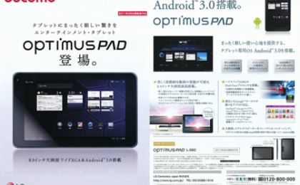 Tablet LG Optimus Pad da giovedì in Giappone