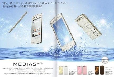Smartphone Android waterproof da Nec