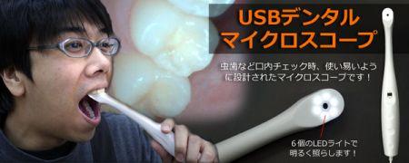 usb dental microscopio