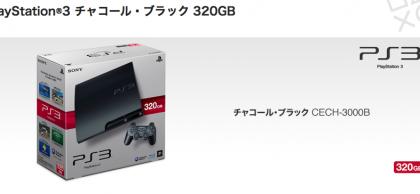 Una nuova Playstation 3 in Giappone, con modifiche minori