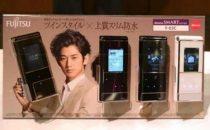 Cellulare Fujitsu del 2002 furoreggia in Giappone: è ideale per fedifraghi