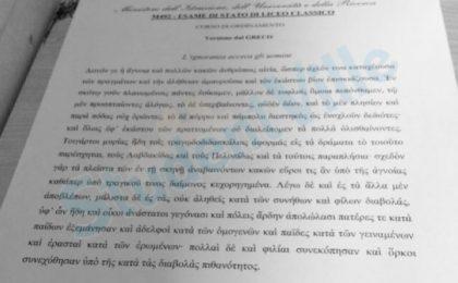 Maturità 2014, versione di greco: Luciano, l'ignoranza acceca gli uomini, traduzione