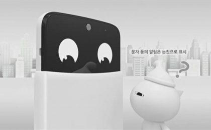 LG AKA: il primo smartphone che si emoziona
