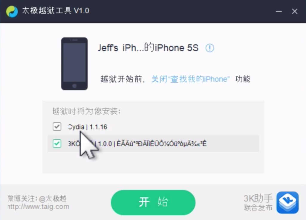 Jailbreak iOS 8.1.1 TaiG