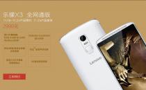 Lenovo Vibe X3: prezzo e scheda tecnica ufficiale