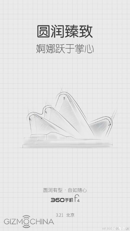 qiku f4 design