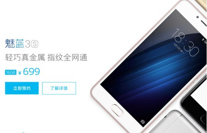 Meizu M3S: prezzo e scheda tecnica ufficiali