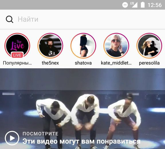 Live Video instagram Android