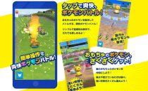 Pokemon Pokeland: il nuovo videogioco in uscita